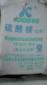 食品级硫酸镁七水